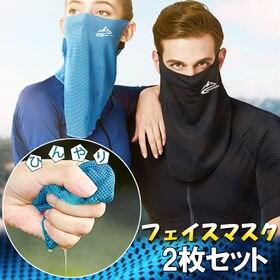 【2枚セット】冷感フェイスマスク ブラック&ブルー