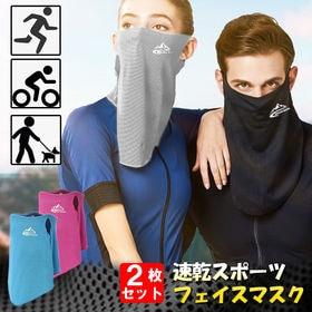 【2枚セット】速乾スポーツフェイスマスク ブラック&グレー
