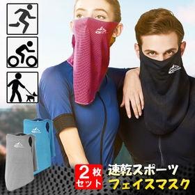 【2枚セット】速乾スポーツフェイスマスク ブラック&ピンク | 軽く濡らしてかぶるとひんやり涼しい