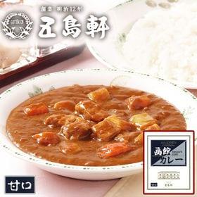 【計400g(200g×2個)】五島軒 函館カレー 甘口 ポ...