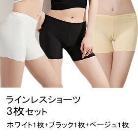 【3色セット】ラインレスショーツ