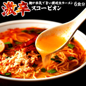 【6人前】激辛スコーピオン 麺が本気で旨いラーメン
