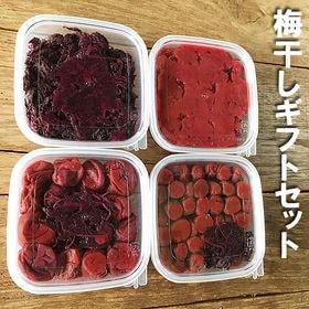 梅干しギフトセット 奈良県の梅農家、福本さんが漬けた、無添加...