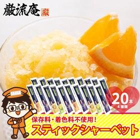 【40ml×20本】スティック シャーベット フルーツ ジェ...