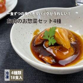 【18食】お肉のお惣菜セット4種(旨辛チキン・甘酢和え・和風...