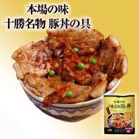 【計180g(90g×2個)】十勝名物 豚丼の具 北海道 南...