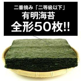 【全形50枚×1パック】有明海産 規格外味付きのり