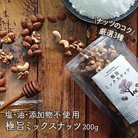 【200g】極旨 ミックスナッツ
