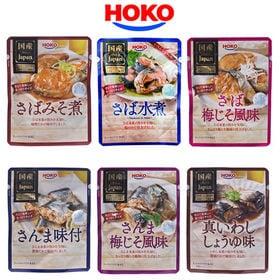 【18食】<HOKO>レトルト国産お魚6種セット