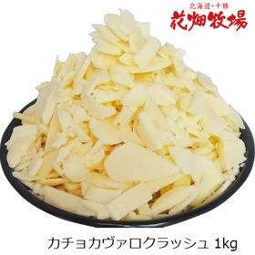 【1kg】北海道十勝産生乳を使用!カチョカヴァロクラッシュチ...