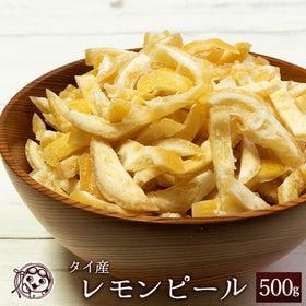 【500g】タイ産レモンピール