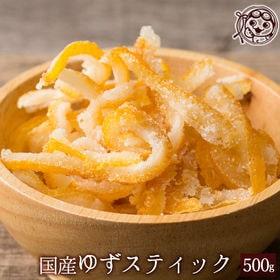 【500g】国産ゆずスティック
