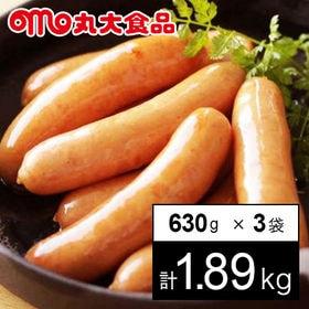【計1.89kg(630g×3袋)】丸大食品 燻製屋 熟成ポ...