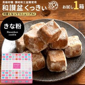 【きな粉】新・和三盆クッキー