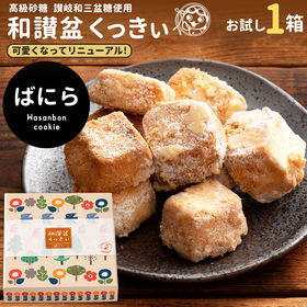 【バニラ】新・和三盆クッキー