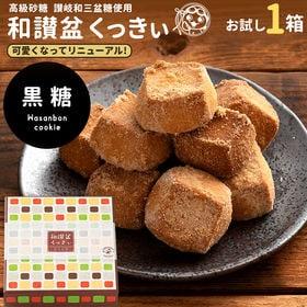 【黒糖】新・和三盆クッキー