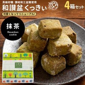 【抹茶】新・和三盆クッキー×4箱