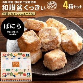 【バニラ】新・和三盆クッキー×4箱