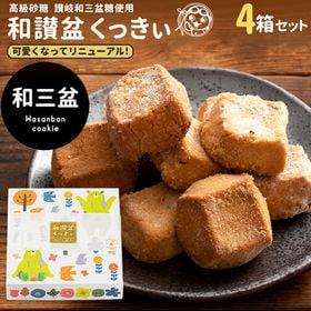 【和三盆】新・和三盆クッキー×4箱
