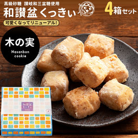 【木の実】新・和三盆クッキー×4箱