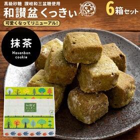【抹茶】新・和三盆クッキー×6箱