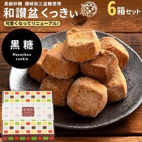 【黒糖】新・和三盆クッキー×6箱