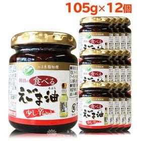 【105g 12個セット】朝日食べるえごま油  えごま油 荏...