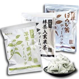 【緑茶 ほうじ茶 玄米茶】3種のティーバッグセット お徳用 ...