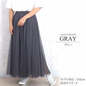 【グレーF】チュールロングスカート