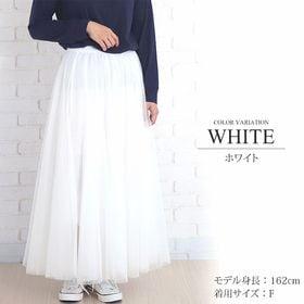 【ホワイトF】チュールロングスカート