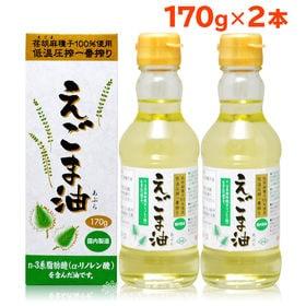 【170g 2本セット】朝日えごま油   国内製造 無添加 ...