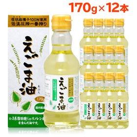 朝日えごま油  170g 超お得な12本セット 国内製造 無...