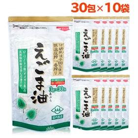 【3g30包×10袋 ケース】朝日えごま油 分包タイプ  無...