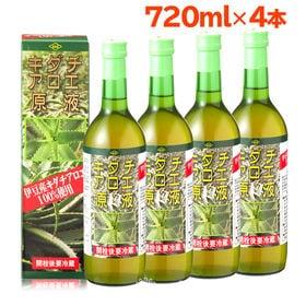 【(720ml)4本セット】伊豆産キダチアロエ原液