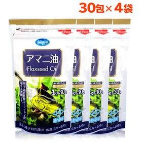 【3g30包×4袋セット】朝日アマニ油 分包タイプ オメガ3...