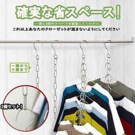 【2個セット】スマート収納!色々使えるハンガーチェーン