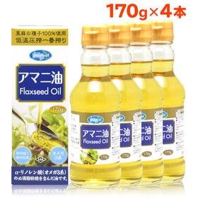 【4本セット 】朝日アマニ油 国内製造 オメガ3 フラックス...