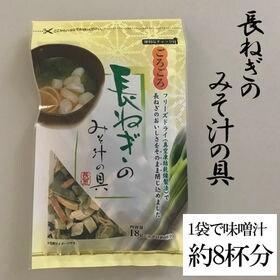 【20袋/計360g】簡単便利!! ごろごろ長ねぎのみそ汁の具 | 1袋(18g)で,みそ汁約8杯分の具材入り!! フリーズドライなので簡単便利です!!