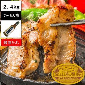 【2.4kg(3種×4セット)】ブランド豚 麓山高原豚 焼肉...