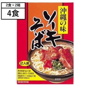 【4食・軟骨ソーキ付き】ソーキそば 自慢のダシ・島唐辛子泡盛...