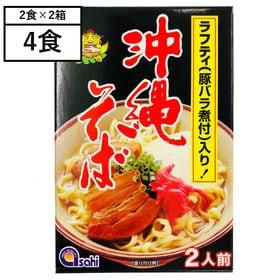【4食・ラフティ(豚バラ煮)付き】沖縄そば 自慢のダシ付き!
