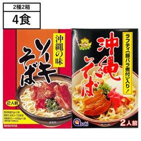 【4食・ラフティ(豚バラ煮)・軟骨ソーキ付き】沖縄そばアソー...