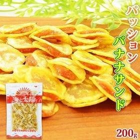 【200g】パッションバナナサンド