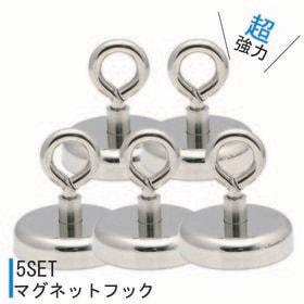 【5個セット】マグネットフック ネオジウム磁石  強力 おし...