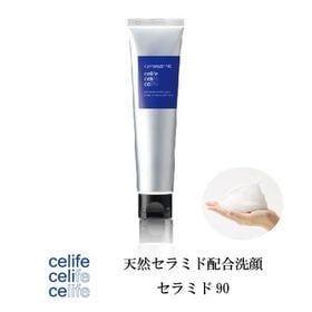 天然セラミド配合洗顔 セラミド90 | 潤いをキープしながら、汗や肌の汚れをすっきり洗い流します。