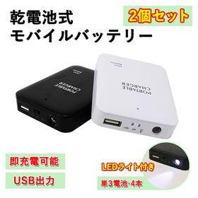 [2個セット(白1個+黒1個)] 乾電池式モバイルバッテリー