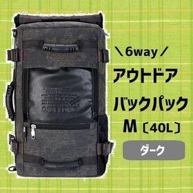 【M:ダーク】アウトドアバックパック