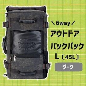 【L:ダーク】アウトドアバックパック