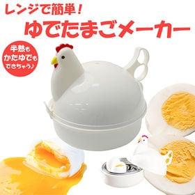 レンジで簡単 ゆで卵メーカー