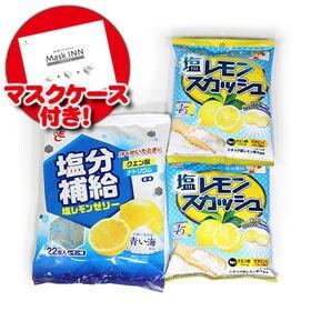 【使い捨てタイプマスクケース5枚付き】塩レモンスカッシュキャ...